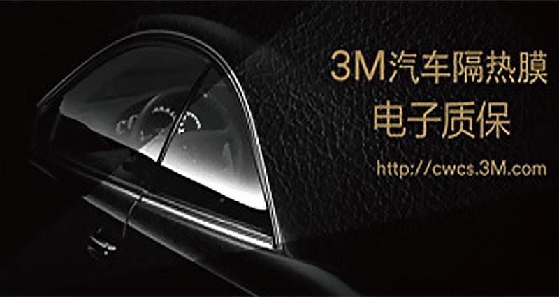 3M车身改色膜